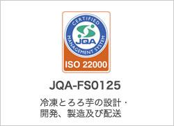 ISO22000 / JQA-FS0125 冷凍とろろ芋の設計・開発、製造および配送